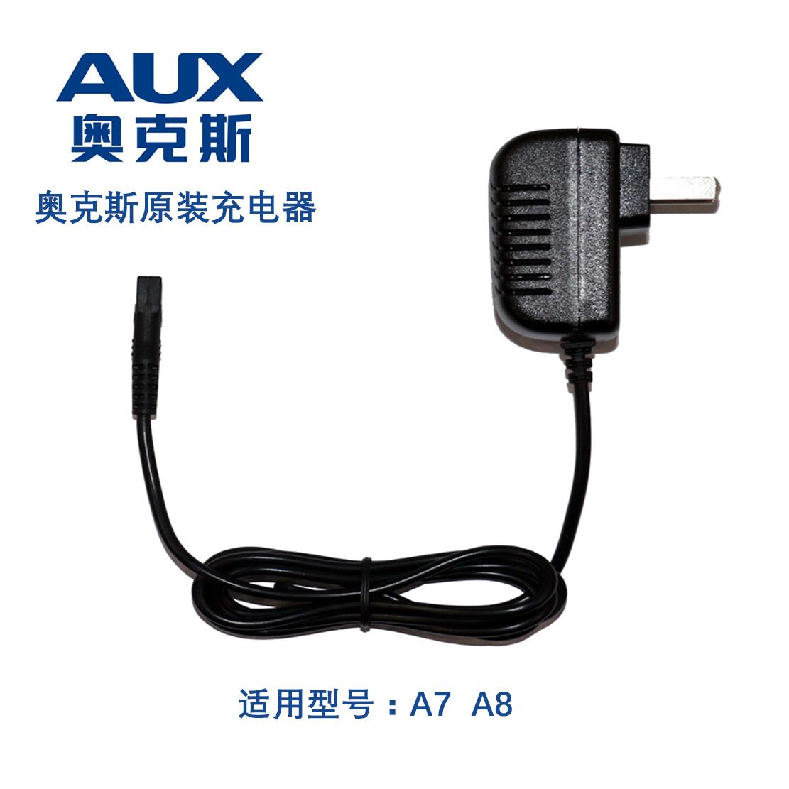 奧克斯電動理髮器充電器A5A6A7A8電推剪電剪推子剃頭刀電源適配器