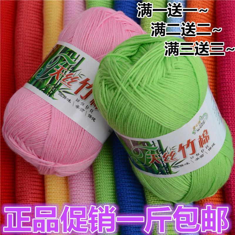 天丝竹棉毛线竹炭棉线宝宝婴儿童纯棉线牛奶棉钩针细毛线批发特价