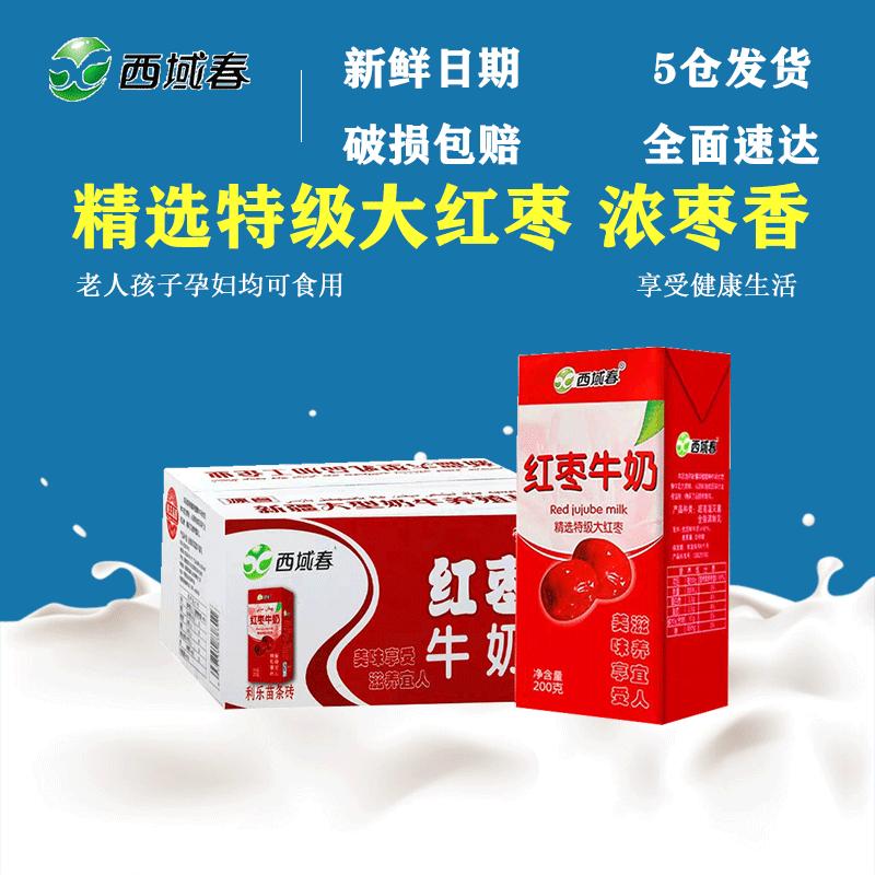 新疆西域春红枣口味牛奶200gX20盒整箱早餐奶新鲜日期