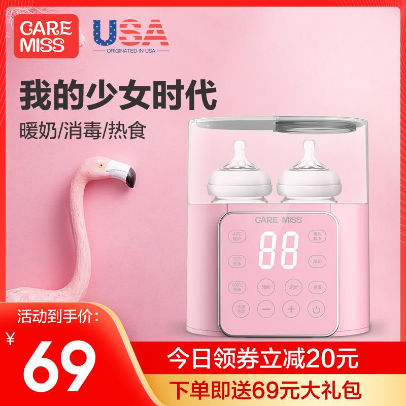 二合一智能保温奶瓶自动加热温奶器