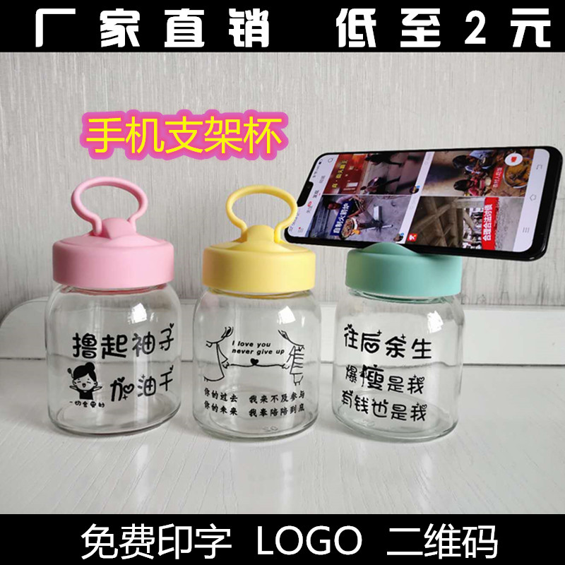 Advertising cup customized logo customized glass water cup printing opening activities gifts promotion gift cup lovely cup