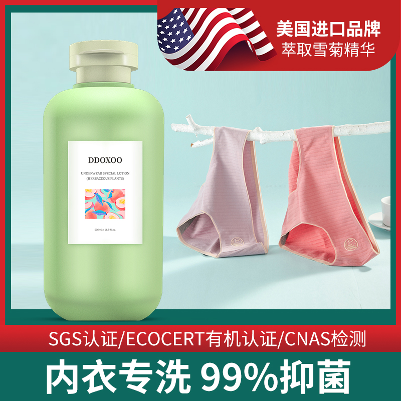美国DDOXOO内衣内裤清洗液洗内裤专用液女士洗衣液抑菌血渍清洗剂