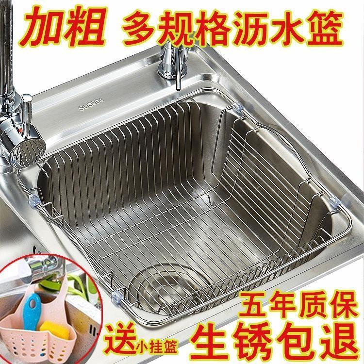 水槽沥水篮不锈钢沥水架洗菜篮洗菜盆篮厨房配件、水蓝、淘菜架