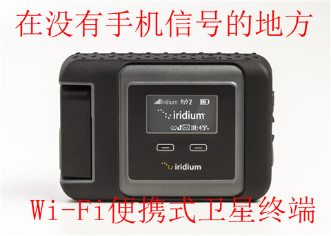 Outdoor tourism satellite phone WiFi internet terminal monthly free traffic iridium go satellite phone