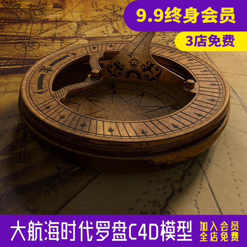 Внутриигровые ресурсы The age of discovery Артикул 600277305522