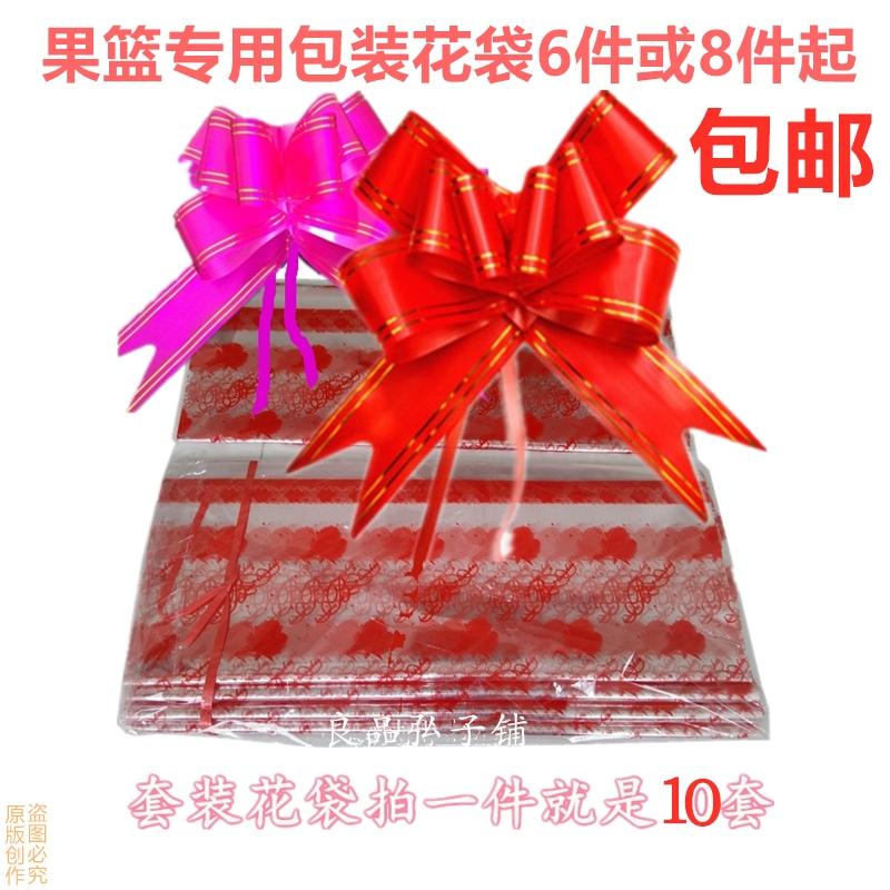 礼品篮专用包装袋礼品礼物包装袋水果篮透明包装袋子包装彩带拉花