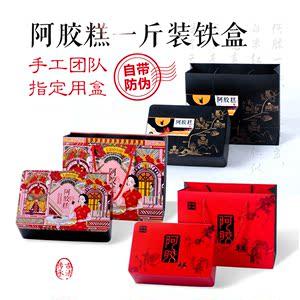 阿胶糕铁盒包装盒一斤装防伪纯手工中国风礼品盒传统民国风盒子