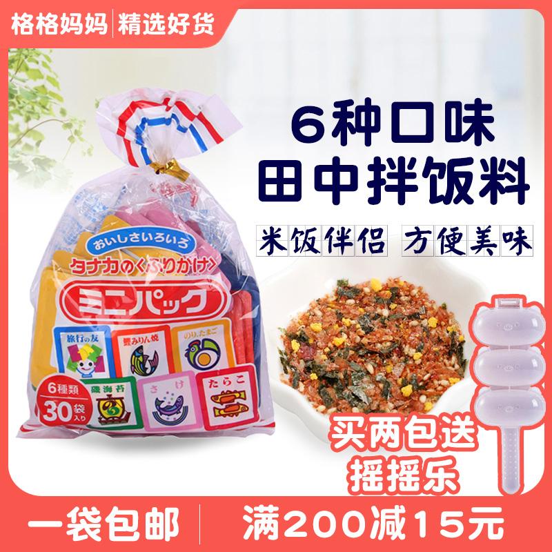 日本田中日式海苔芝麻饭团拌饭料香松宝宝儿童辅食调味品料30小袋