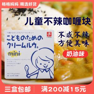 日本canyon宝宝mini咖喱白汁调味料