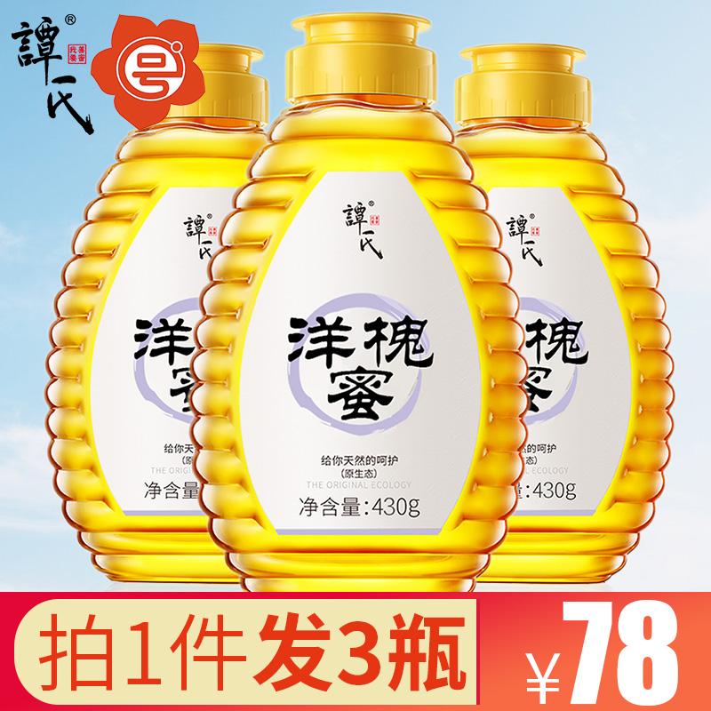 【实发3瓶】谭氏牌洋槐花纯天然蜂蜜正品保证