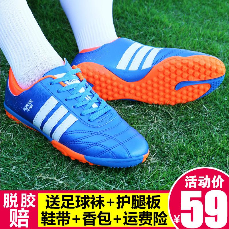足球鞋碎钉男女中小学生青少年防滑训练人造草地耐磨小孩儿童球鞋