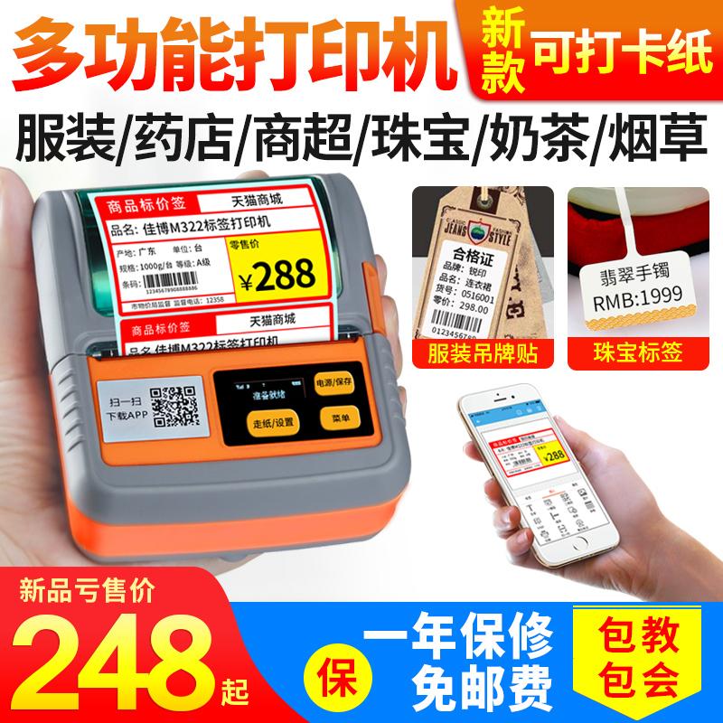 佳博M322便携式标签打印机热敏珠宝奶茶超市货架标签机服装吊牌商品标价签小型手持无线蓝牙不干胶条码打印机