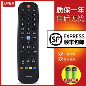 创维YK-6005J/H液晶电视遥控器通用YK-6000J-03 YK-6000H-03Z