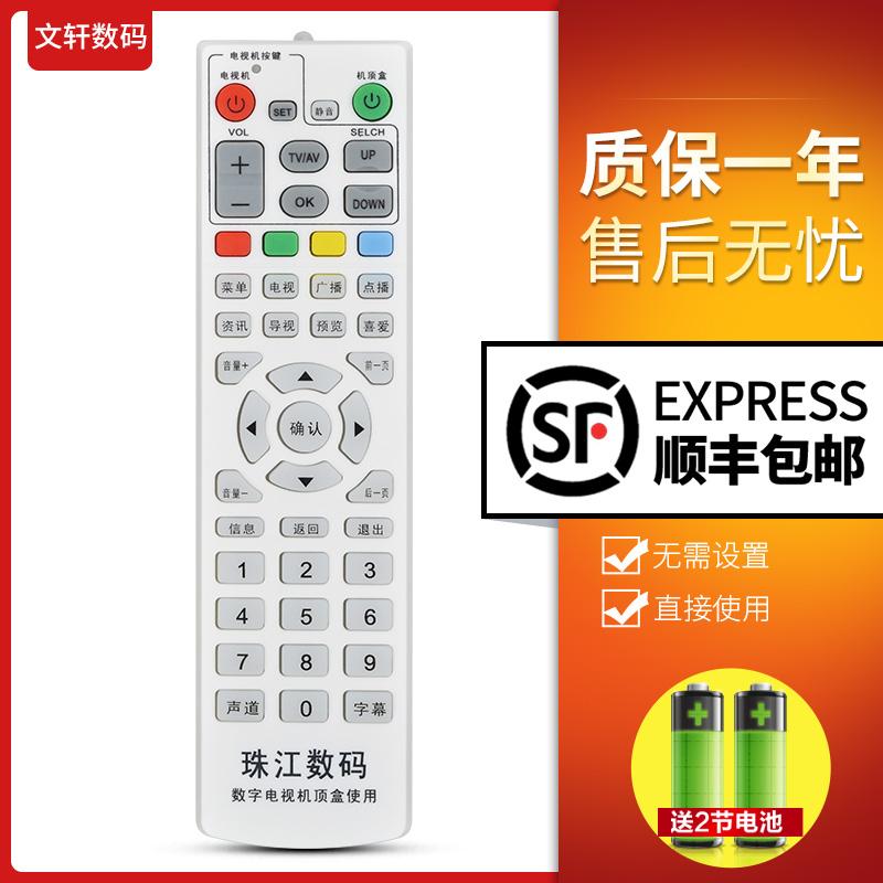 广州有线数字电视珠江数码 深圳爱美家长虹同州创维机顶盒遥控器
