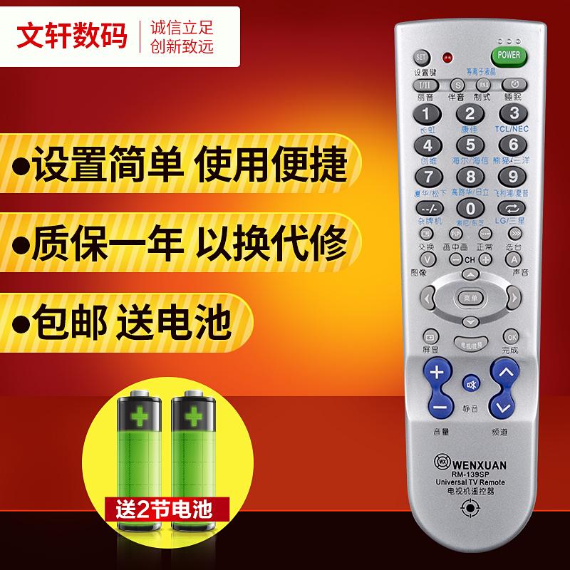 万能老式电视机遥控器 通用长虹TCL康佳创维海信海尔熊猫厦华包邮