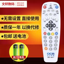 上海东方有线数字电视机顶盒遥控器DVT-5505B ETDVBC-300 5500-PK