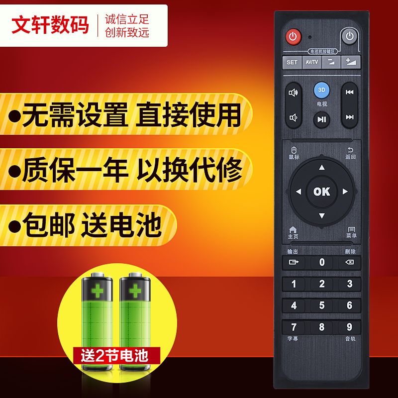 海美迪Q系列二代遥控器 适用Q1Q2Q3Q4Q5Q6Q7Q9Q10Q11600aH7H8M3