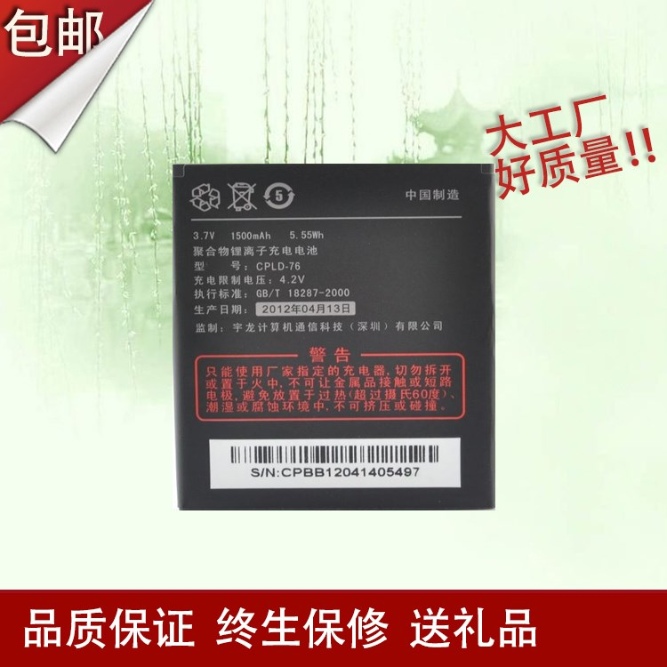 酷派5860+ 5216 8180 5862电池 CPLD-76原装手机电板