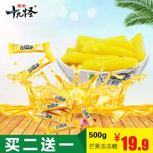 云南特产十九怪芒果冻冻糖500g