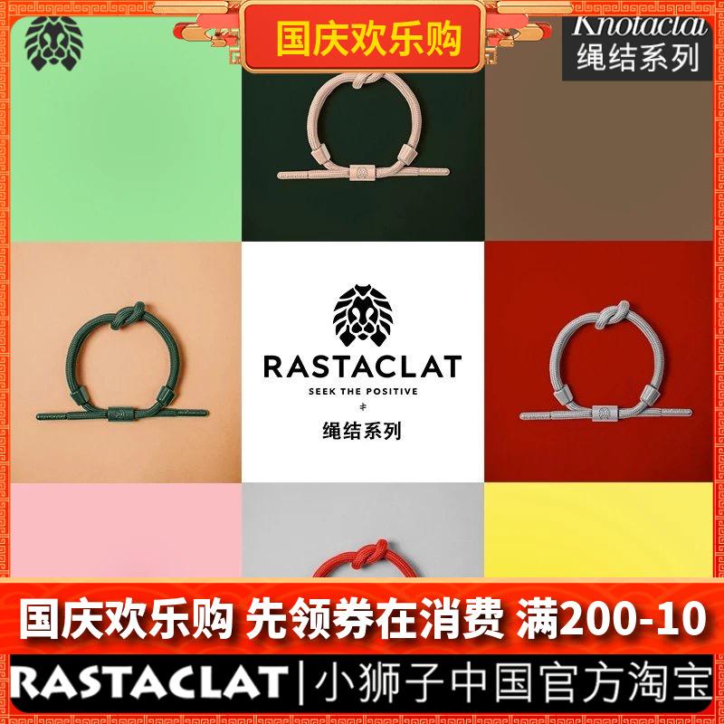 RASTACLAT官方正品小狮子 纯色系列 多色 经典绳结款情侣鞋带手链11月30日最新优惠