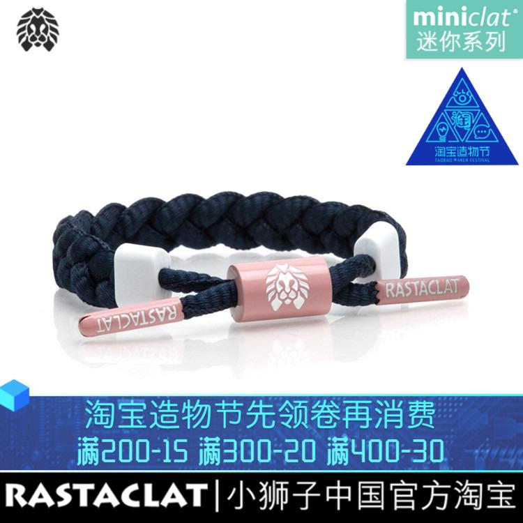 小狮子鞋带手绳迷你海军蓝粉红色块系列RASTACLAT官方正品