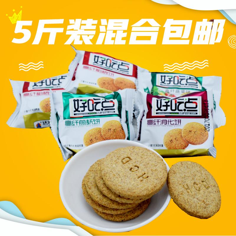 包�]好吃�c高�w�干2500g粗�Z消化蔬菜煎��四口味5斤代餐�腹