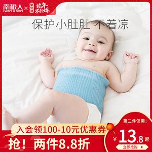 婴儿护肚脐围宝宝肚围护脐带夏季薄款纯棉儿童肚兜护肚子四季通用