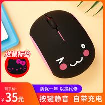 适用于华硕联想苹果笔记本电脑通用无声静音可爱女无线充电鼠标