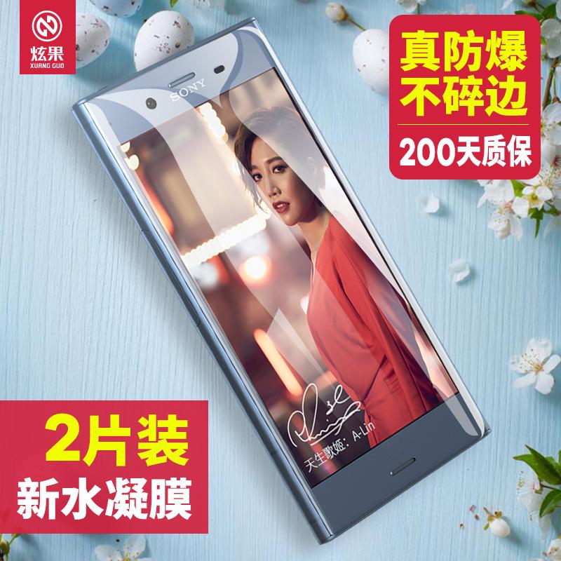 索尼sony XZ Premium钢化软膜XZ1全屏xzs水凝膜xzp手机贴膜xz2p?#34924;�XZ2Premium全贴合Xperia10保护plus高清膜