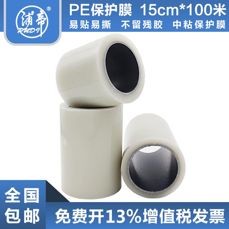 浦帝 PE保护膜胶带 自粘透明 宽15cm 五金 家具 电器防护膜贴膜