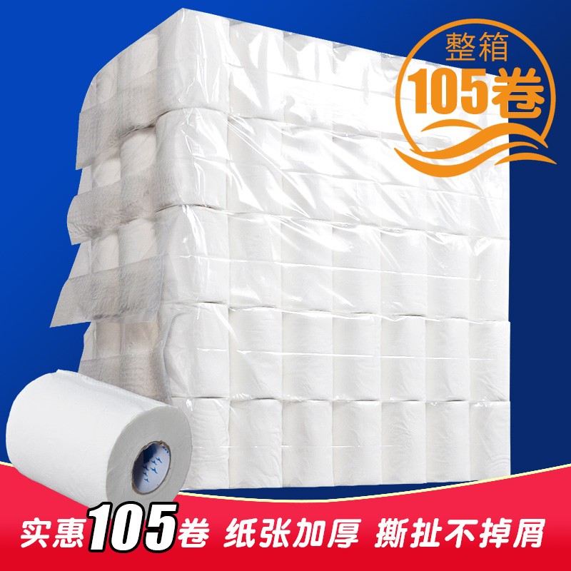 Toilet paper batch, small roll paper, toilet paper, hotel tissue, roll paper, whole box batch, special toilet paper, toilet paper, toilet paper, household use
