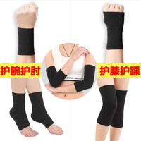 护腕护膝手腕护肘护踝脚踝套装运动男女训练护具护掌保暖儿童薄款