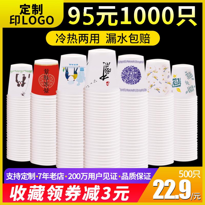 纸杯一次性杯子1000只装加厚家用整箱批定做广告杯商用定制印logo