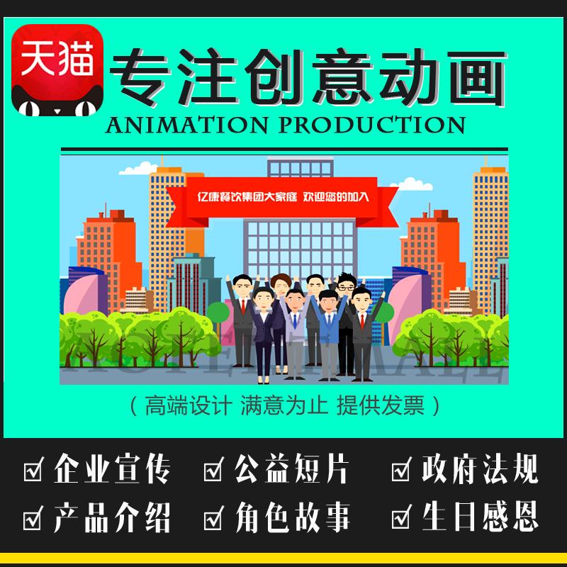 企业MG动画制作flash广告设计公司宣传产品飞碟说公益ae视频定制