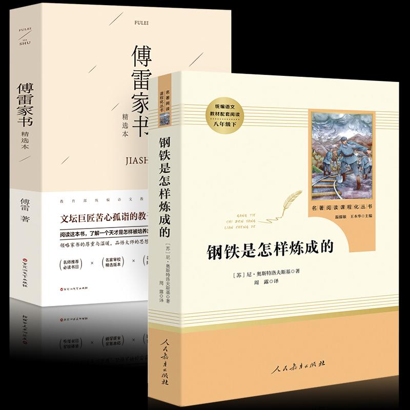傅雷家書 鋼鐵是怎樣煉成的原版原著正版八年級下冊必讀課外書完整版初二閱讀書籍初中生語文人教版人民教育出版社怎么練成的博雷8
