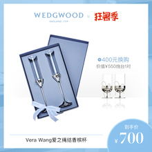 WEDGWOOD Wang Weiwei Vera Wang's love knot rope Champagne Cup red wine cup high feet to cup wedding gift box