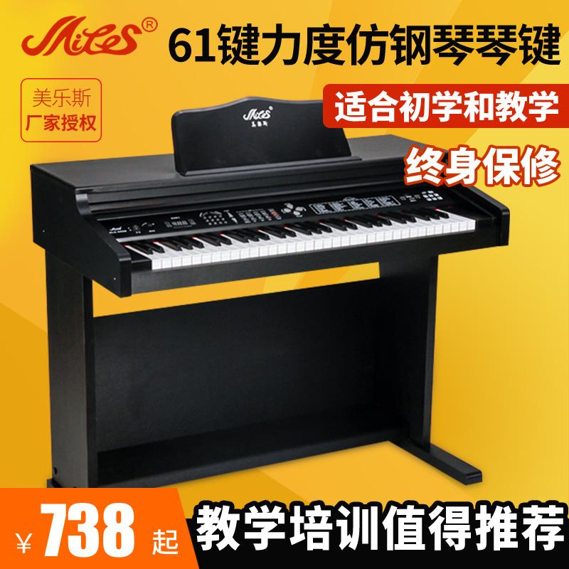 美乐斯9938电子琴成人初学入门61键儿童初学教学培训力度键电钢琴热销0件限时秒杀