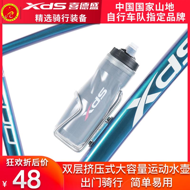 喜德盛自行车双层挤压式运动水壶大容量山地车保温水瓶骑行装备