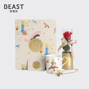 野兽派小王子心意马克杯玫瑰永生花创意礼品生日礼物BEASTTHE