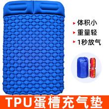 TPU蛋槽充气垫户外帐篷睡垫双人超轻便携气垫床防潮垫露营地垫