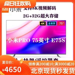 小米全面屏电视Pro 75英寸E75S 4K超高清网络液晶平板电视8k解码