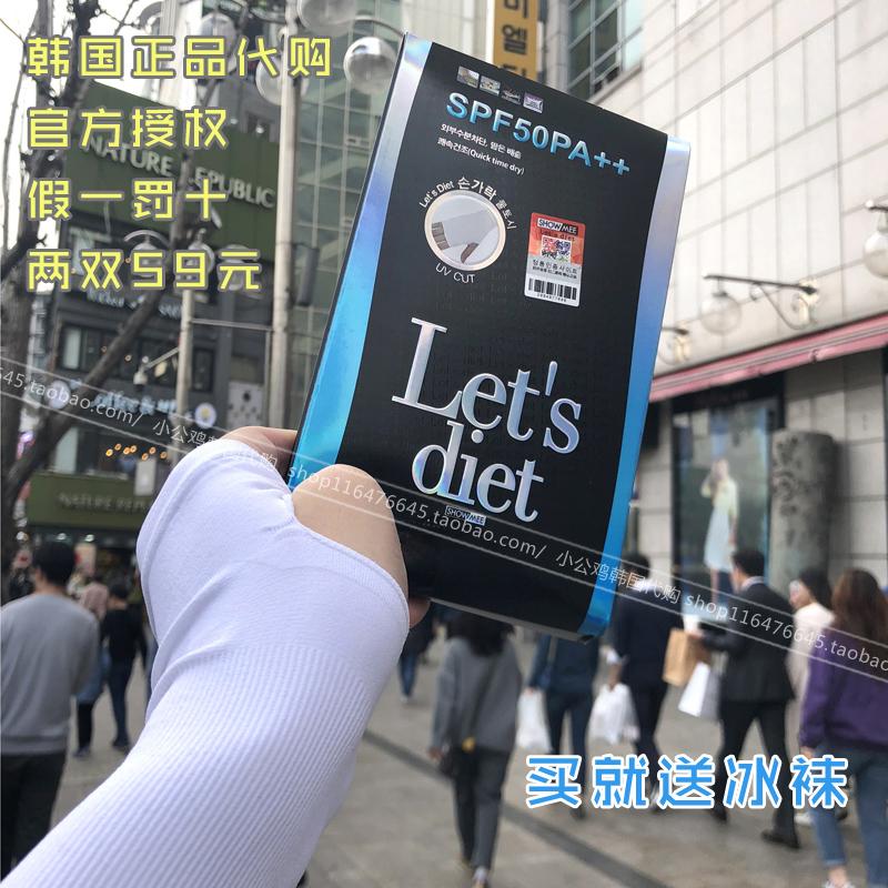 韩国Lets diet冰爽袖夏季防晒袖套冰丝手袖子手套护臂套袖男女士
