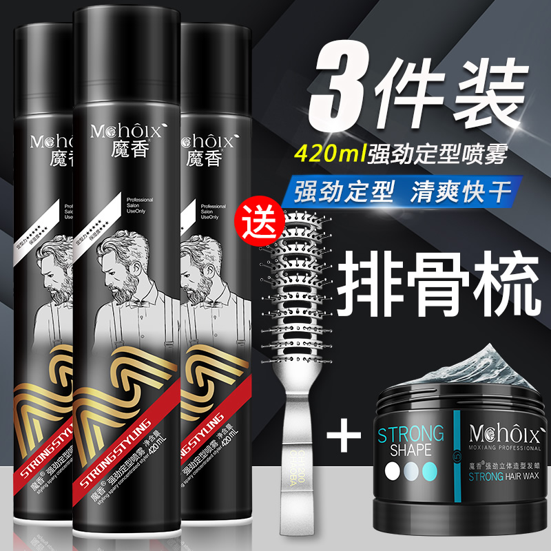 魔香定型喷雾男啫喱水无味膏(用119.1元券)