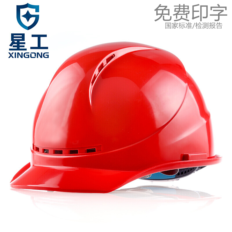 星工安全帽工地工程建筑施工电力ABS透气国标加厚定制印字劳保大图