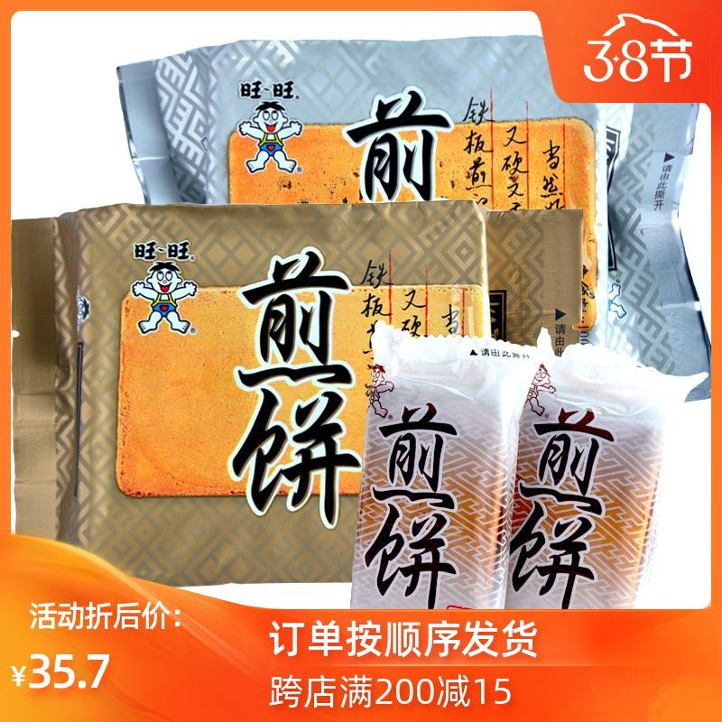 旺仔煎饼旺旺煎饼饼干 整箱饼子早餐黑芝麻味适合小孩子吃的零食34.63元