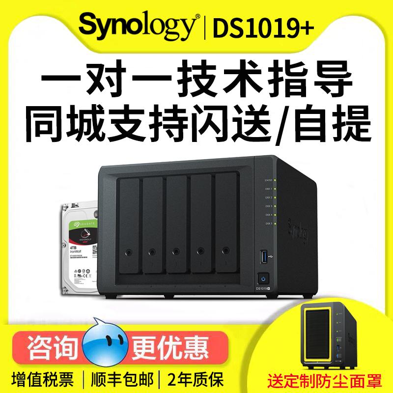 增票Synology群晖DS1019+五盘位NAS网络储存云端 网络硬盘DS1517+