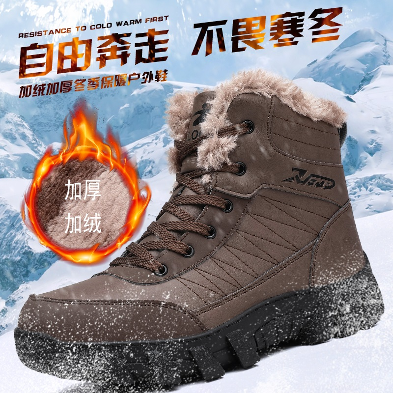 Northeast Snow Boots Mens winter new plush warm big size cotton shoes high top waterproof anti slip outdoor thickened big cotton shoes