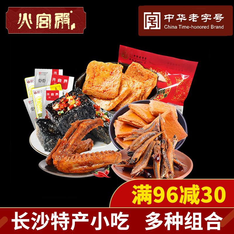 火宫殿鸭肉零食大礼包鸭翅臭干子小鱼仔臭豆腐散装独立小包装组合