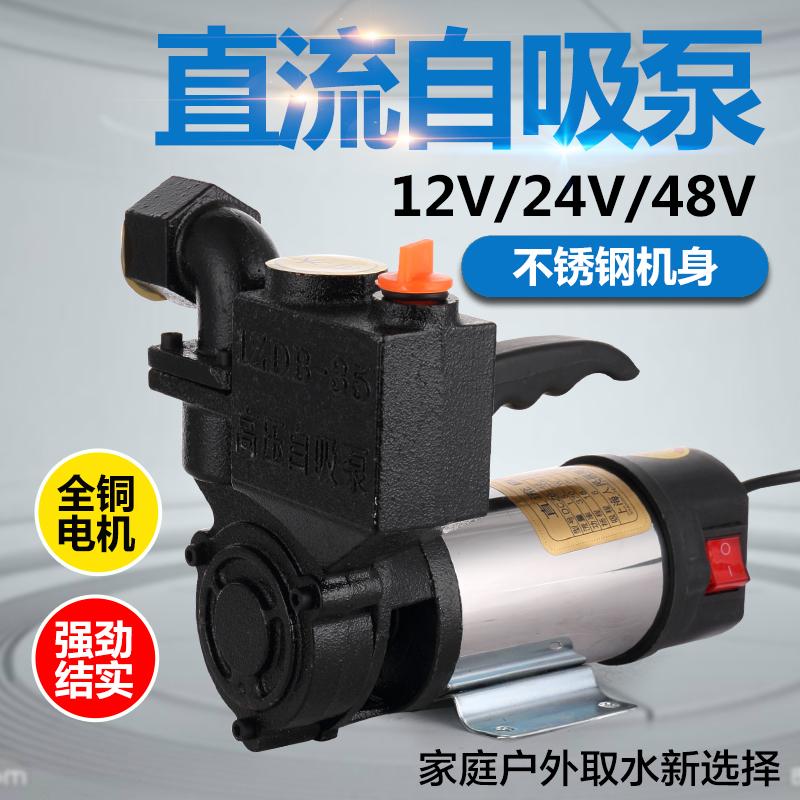 家用高压直流不锈钢自吸泵12V24V48V伏农用灌溉电瓶抽水机电动车
