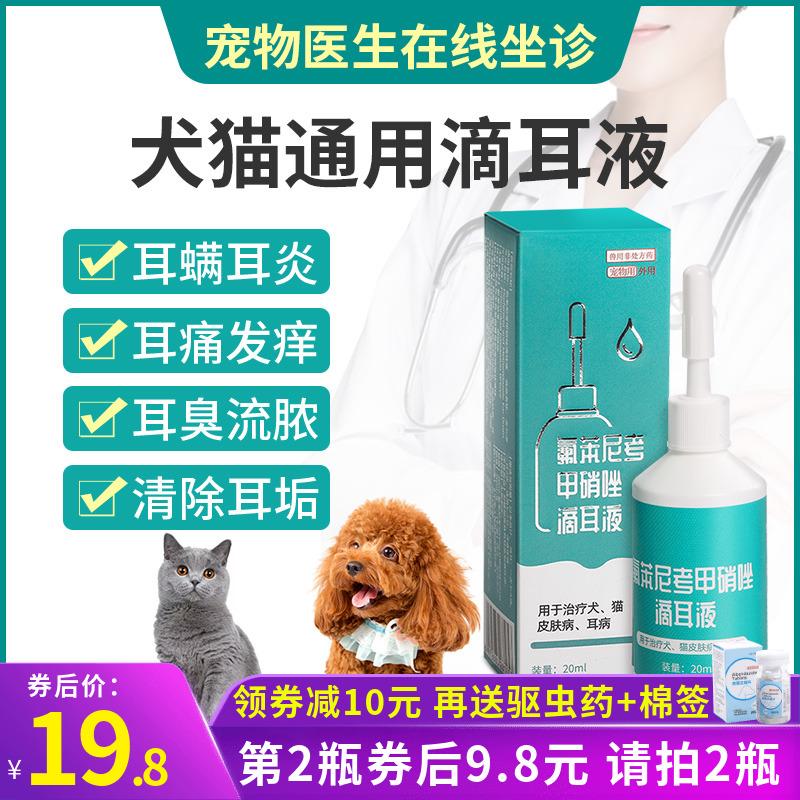 猫咪洗耳液宠物猫咪耳螨滴耳液泰迪耳朵清洁液狗猫用消炎猫耳螨药